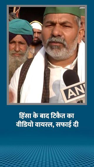 बिना लाठी का झंडा दिखा दो तो गलती मान लूंगा; पहले वीडियो में कहते दिखे थे- लाठियां लेकर आना - देश - Dainik Bhaskar