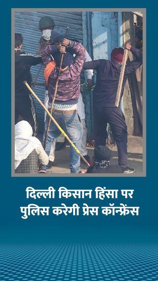 दिल्ली पुलिस आज प्रेस कॉन्फ्रेंस करेगी; सिंघु, टीकरी बॉर्डर और लाल किले पर सुरक्षा बढ़ाई गई - देश - Dainik Bhaskar