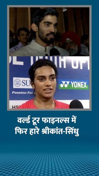 लगातार दूसरा मैच हारे श्रीकांत और सिंधु, सेमीफाइनल की उम्मीदें बेहद कम, शुक्रवार को खेलेंगे आखिरी मुकाबला - स्पोर्ट्स - Dainik Bhaskar