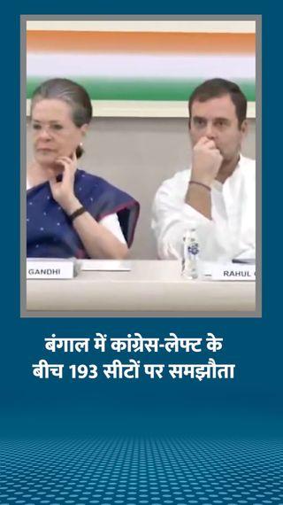 कांग्रेस-लेफ्ट में 193 सीटों पर सहमति, TMC सरकार ने विधानसभा में नए कृषि कानूनों के खिलाफ प्रस्ताव पास किया - देश - Dainik Bhaskar
