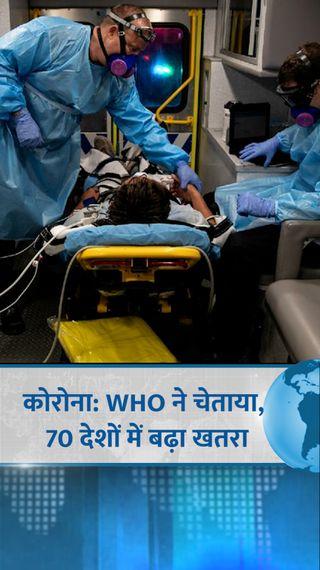 WHO ने कहा- ब्रिटेन में पाया गया नया कोविड-19 वैरिएंट अब 70 देशों में फैला, US में वैक्सीनेशन पर फोकस - विदेश - Dainik Bhaskar