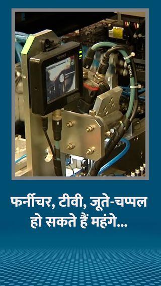 फर्नीचर, टीवी के सामान, जूते-चप्पल महंगे होंगे, दर्जनों प्रोडक्ट पर बढ़ सकती है कस्टम ड्यूटी - बिजनेस - Dainik Bhaskar