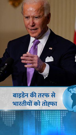 बाइडेन ने ट्रम्प का फैसला पलटा; H-1B वीजाधारकों के जीवनसाथियों को US में काम करने की मंजूरी मिली - देश - Dainik Bhaskar