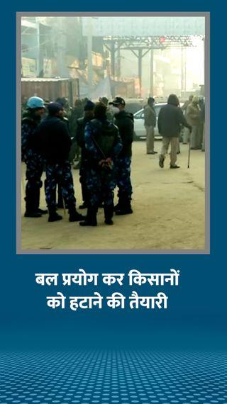 गाजीपुर पर दिल्ली-यूपी की भारी फोर्स तैनात, किसानों को जगह छोड़ने के लिए नोटिस भेजा - देश - Dainik Bhaskar