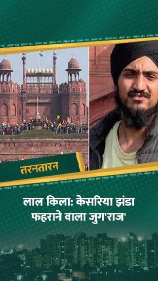 आरोपी जुगराज पंजाब के तरनतारन का रहने वाला, परिजन ने कहा- उसे उकसाया गया - पंजाब - Dainik Bhaskar