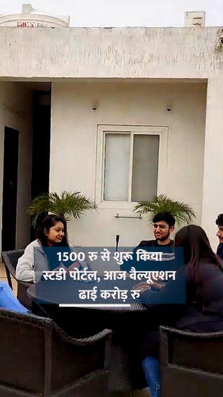 1500 रुपए से शुरू किया एड टेक स्टार्टअप, चार महीने में ही 15 लाख की फंडिंग मिली; आज कंपनी की वैल्यू है 2.5 करोड़ - ओरिजिनल - Dainik Bhaskar