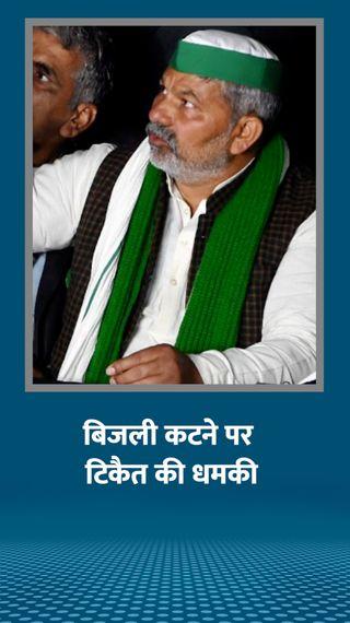 गाजीपुर बॉर्डर पर बिजली काटने पर टिकैत बोले- कोई दिक्कत हुई तो सरकार जिम्मेदार होगी - देश - Dainik Bhaskar