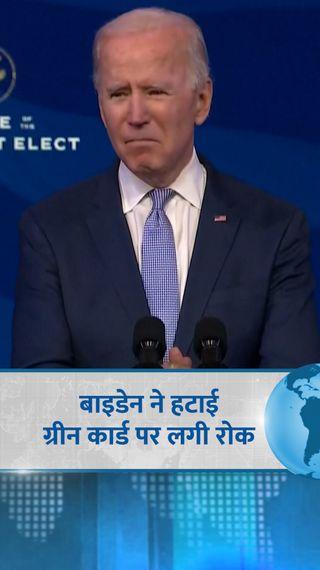 जो बाइडेन ने ग्रीन कार्ड पर लगी रोक हटाई, कहा- दूसरे देशों के टेलेंट को रोकना हमारे हित में नहीं - विदेश - Dainik Bhaskar