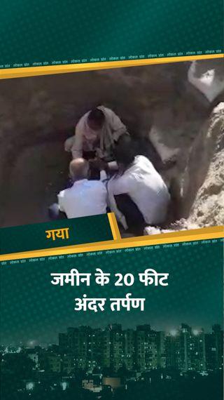 फल्गु सूखी है, इसलिए 20 फीट गहरे गड्ढों में 5-5 मिनट में तर्पण करा रहे पंडे, गहराई से निकले 100 ML पानी की कीमत 10 रुपए - गया - Dainik Bhaskar