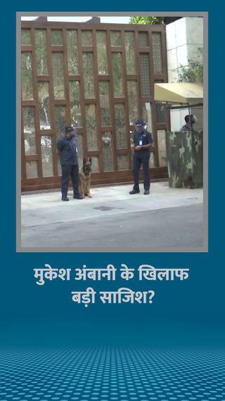 मुकेश अंबानी के घर के बाहर मिली कार हाजी अली जंक्शन पर भी 10 मिनट खड़ी थी, संदिग्धों ने एक महीने तक की थी रेकी - मुंबई - Dainik Bhaskar