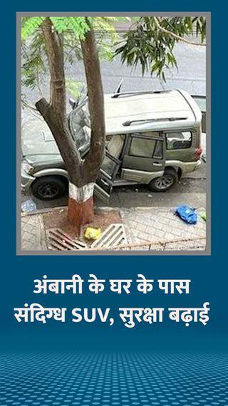 रिलायंस चेयरमैन के घर के पास खड़ी SUV से जिलेटिन की 20 छड़ें मिलीं, कार का नंबर भी फर्जी निकला - देश - Dainik Bhaskar