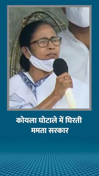 CBI-ED ने तृणमूल के करीबी बिजनेसमैन के घर-दफ्तर समेत 15 जगहों पर छापे मारे; कई अफसर और नेता भी रडार पर - देश - Dainik Bhaskar