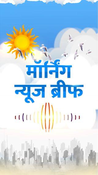 दूसरे दिन ही पिंक बॉल टेस्ट जीती टीम इंडिया, सोशल मीडिया पर सरकार की नकेल और भारत भेजा जाएगा नीरव मोदी - देश - Dainik Bhaskar