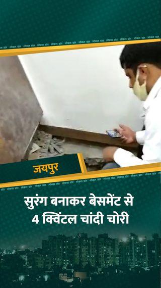 20 फीट की सुरंग बनाकर डॉक्टर के घर में घुसे चोर; बेसमेंट में रखे लोहे के बक्सों से करोड़ों की चांदी ले गए - जयपुर - Dainik Bhaskar