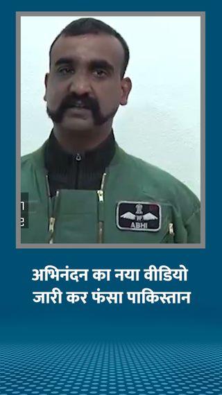 पाकिस्तान ने विंग कमांडर अभिनंदन के हिरासत में दिए बयान का नया वीडियो जारी किया, इसमें 15 कट - विदेश - Dainik Bhaskar