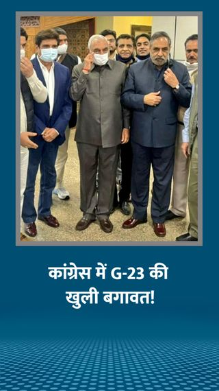 राहुल के नॉर्थ-साउथ वाले बयान से नाराज कांग्रेस के G-23 नेता आज जम्मू में मिलेंगे, गांधी फैमिली को दे सकते हैं कड़ा संदेश - देश - Dainik Bhaskar