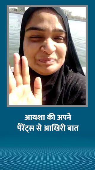 पति ने मुझसे कहा था कि मरना हो तो मर जाओ और मरने का वीडियो भेज देना - गुजरात - Dainik Bhaskar