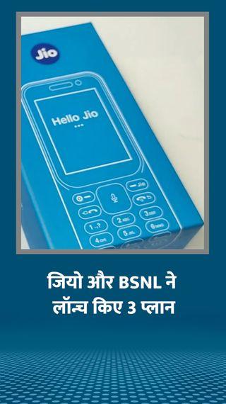 जियो ने लाॅन्च किए 3 नए प्लान, इनमें अनलिमिटेड कॉलिंग के साथ मिलेगी डाटा की सुविधा - बिजनेस - Dainik Bhaskar