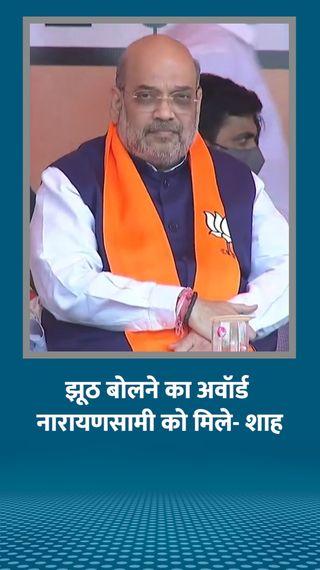 गृह मंत्री ने पुडुचेरी में कहा- झूठ बोलने का अवॉर्ड नारायणसामी को मिलना चाहिए, उनका ध्यान गांधी परिवार की सेवा में - देश - Dainik Bhaskar