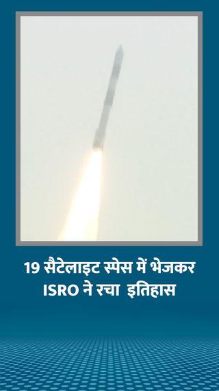 ब्राजील के उपग्रह समेत 19 सैटेलाइट लॉन्च; PM मोदी की फोटो और ई-गीता भी अंतरिक्ष में भेजी - देश - Dainik Bhaskar