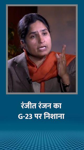 पार्टी की पूर्व सांसद बोलीं- 5 राज्यों में चुनाव से पहले सीनियर लीडर्स की मीटिंग एक साजिश, वे राज्यसभा टिकट चाहते हैं - देश - Dainik Bhaskar