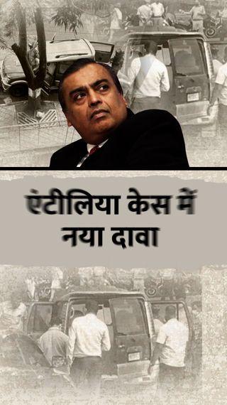 मुकेश अंबानी के घर के बाहर विस्फोटक मामले में जैश-उल हिंद ने ली जिम्मेदारी, कहा- यह सिर्फ ट्रेलर है - मुंबई - Dainik Bhaskar