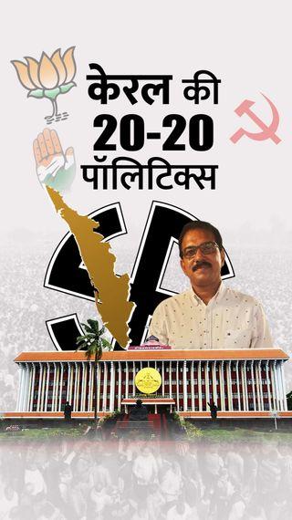 जिस केरल में दुनिया की पहली कम्युनिस्ट सरकार चुनी गई, वहां अब पहली बार कॉर्पोरेट पार्टी ट्वेंटी-ट्वेंटी 14 सीटों पर लड़ेगी चुनाव - ओरिजिनल - Dainik Bhaskar