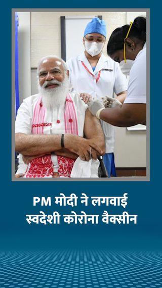 प्रधानमंत्री ने दिल्ली AIIMS में वैक्सीन का पहला डोज लिया, सभी योग्य लोगों से टीका लगवाने की अपील - देश - Dainik Bhaskar