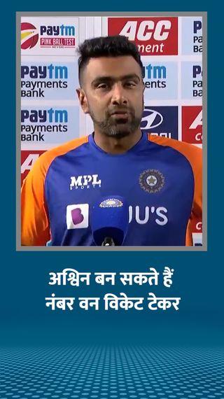 59 विकेट ले चुके अश्विन बन सकते हैं नंबर-1, स्टुअर्ट ब्रॉड और पैट कमिंस ही उनसे आगे - क्रिकेट - Dainik Bhaskar