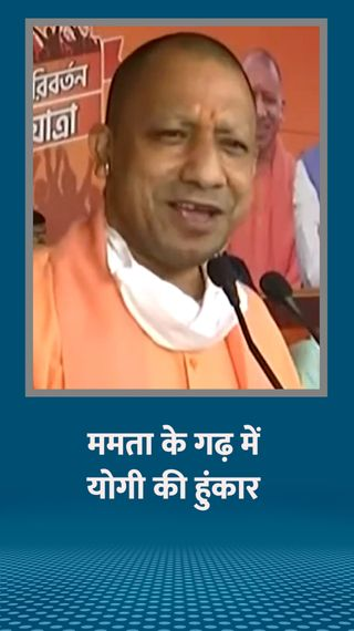 2 मई के बाद जब भाजपा की सरकार बनेगी तो गुंडे अपनी जान की भीख मांगते हुए, गले में तख्ती लटकाकर घूमेंगे - देश - Dainik Bhaskar