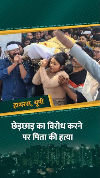 बेटी से छेड़छाड़ का विरोध करने पर पिता की हत्या, बेटी ने अर्थी को कंधा दिया; पीड़ित परिवार का दावा- आरोपी सपा नेता - लखनऊ - Dainik Bhaskar