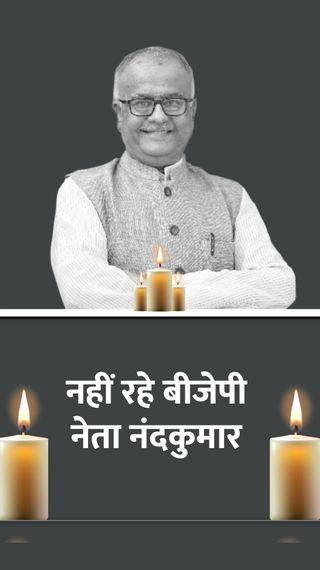 मध्यप्रदेश से भाजपा के सांसद नंदकुमार सिंह चौहान का निधन; 22 राज्यों के 140 जिलों में कोरोना की रफ्तार तेज हुई - देश - Dainik Bhaskar