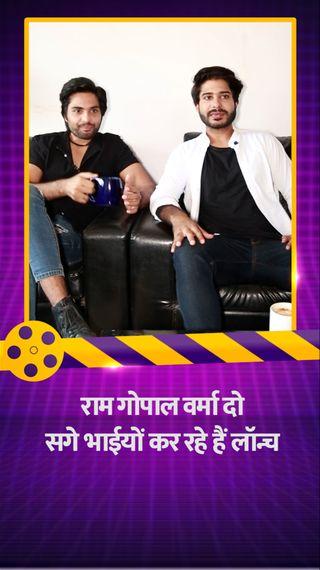 राम गोपाल वर्मा की फिल्म में दाऊद और उसके भाई के रोल में दो सगे भाई, बोले- सर के बराबर दाऊद खुद भी अपने को नहीं जानता होगा - बॉलीवुड - Dainik Bhaskar