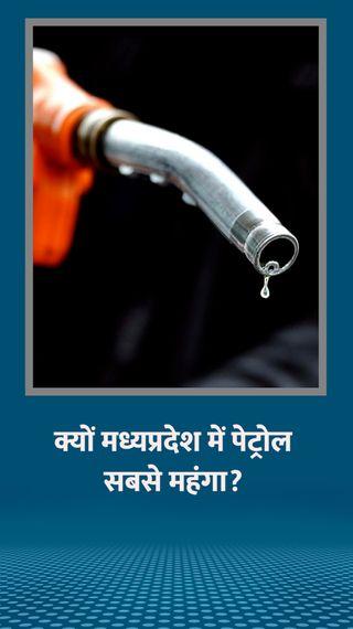 पेट्रोल की औसत कीमत 98.96 रुपए पर पहुंची, बाकी राज्यों में 90 रुपए भी नहीं - बिजनेस - Dainik Bhaskar