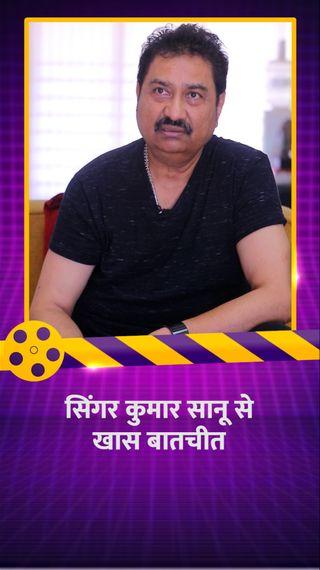 कुमार सानू बोले, विदेश में मेरे गानों को खूब पसंद किया गया लेकिन देश में मेरे टैलेंट की कोई कद्र नहीं की गई - बॉलीवुड - Dainik Bhaskar