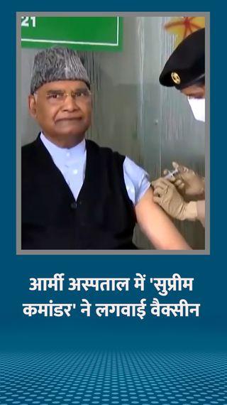 राष्ट्रपति कोविंद ने RR हॉस्पिटल दिल्ली में टीका लगवाया, नागपुर में वैक्सीनेशन के लिए बुजुर्गों की भीड़ उमड़ी - देश - Dainik Bhaskar