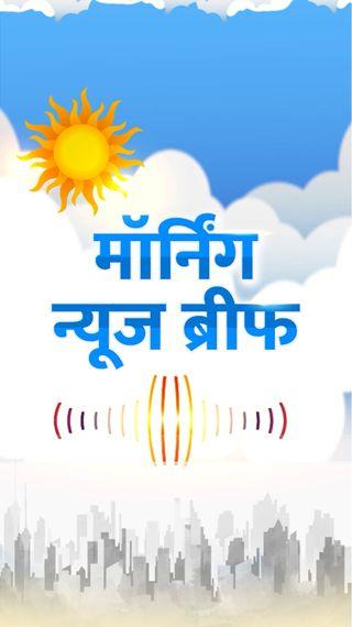 राहुल गांधी ने आपातकाल को बड़ी गलती बताया, कोरोना के बीच देश में बढ़े 40 अरबपति और BJP का चुनावी खेल बिगाड़ेंगे किसान - देश - Dainik Bhaskar
