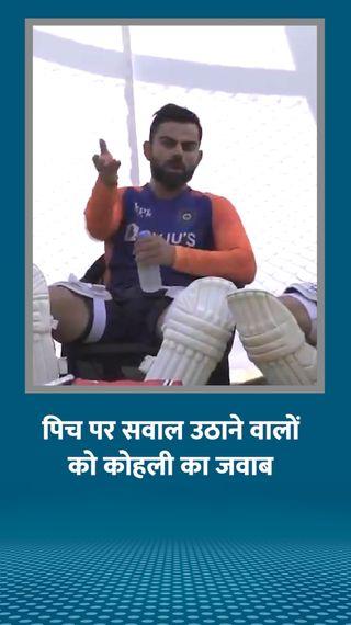 कोहली बोले- न्यूजीलैंड में हम 3 दिन में हारे, तब कोई नहीं बोला, आप जीत के लिए मैदान पर आते हैं या 5 दिन खेलने के लिए? - क्रिकेट - Dainik Bhaskar