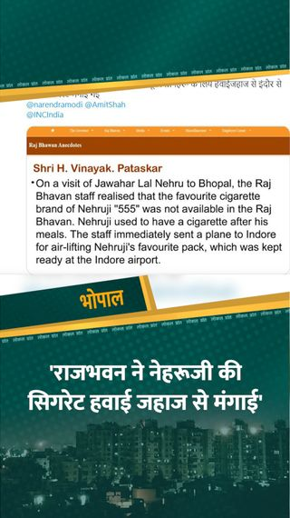 MP के मंत्री सारंग बोले- नेहरू परिवार ने हमेशा ऐशोआराम की राजनीति की, उनकी सिगरेट के लिए भोपाल से इंदौर भेजा गया था सरकारी विमान - भोपाल - Dainik Bhaskar