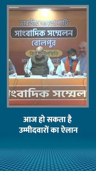 आज BJP कोर ग्रुप की बैठक में बंगाल की 60 से 91 सीटों पर फैसला होगा, ममता भी करेंगी उम्मीदवारों का ऐलान - देश - Dainik Bhaskar