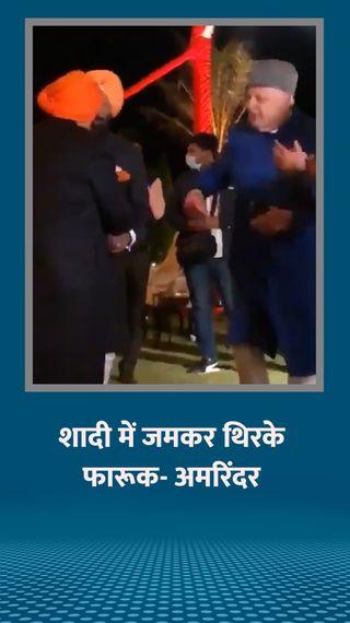 गुलाबी आंखे जो तेरी देखीं गाने पर जमकर नाचे फारूक, डांस करते-करते अमरिंदर को भी खींच लिया - देश - Dainik Bhaskar