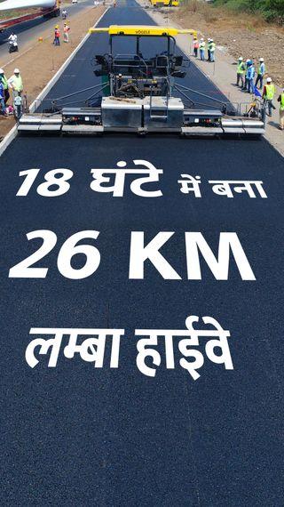 15 दिन की प्लानिंग, 500 कर्मचारी, 100 डम्पर, 5 मशीनें, तब बना महाराष्ट्र में 18 घंटे में रिकॉर्ड 26 किमी लंबा सिंगल लेन हाईवे - एक्सप्लेनर - Dainik Bhaskar