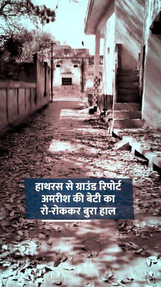 पिता की अर्थी को कंधा देने वाली बेटी ने वारदात से पहले 'पुलिस अंकल' को कई फोन लगाए थे, पर कोई नहीं आया - ओरिजिनल - Dainik Bhaskar