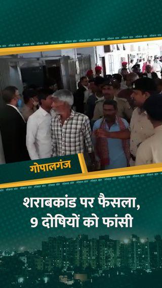 साढ़े 4 साल पहले बिहार में जहरीली शराब पीने से 19 लोगों की मौत हुई थी, कोर्ट ने 9 दोषियों को फांसी की सजा सुनाई - गोपालगंज - Dainik Bhaskar