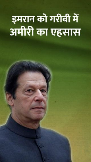 PM इमरान खान ने कहा- पहले जब भारत से पाकिस्तान लौटता था तो किसी अमीर मुल्क में आने का अहसास होता था - विदेश - Dainik Bhaskar