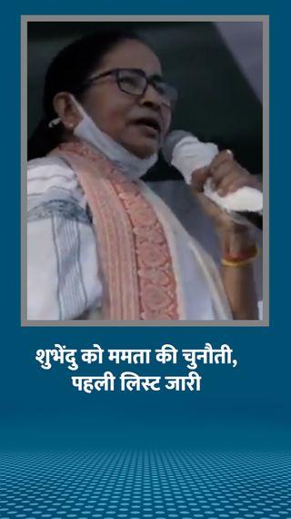 ममता ने 50 महिलाओं और 42 मुस्लिम चेहरों को मौका दिया, खुद भवानीपुर की जगह नंदीग्राम से चुनाव लड़ेंगी - देश - Dainik Bhaskar
