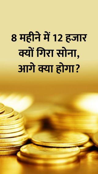 सरकार के सॉवरेन बांड से नीचे आया गोल्ड का भाव, बांड का भाव 274 रुपए प्रति ग्राम ज्यादा - बिजनेस - Dainik Bhaskar