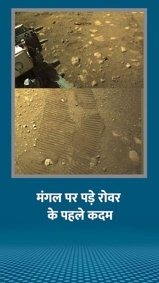 पर्सीवरेंस रोवर लाल ग्रह पर पहली बार 21 फीट तक चला; मिट्टी पर पहियों के निशान बने, NASA ने तस्वीर साझा की - विदेश - Dainik Bhaskar