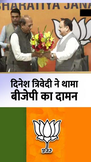 दिनेश त्रिवेदी BJP में शामिल हुए, एक महिला विधायक ने भी संकेत दिए; टिकट कटने से नाराज नेता ने TMC छोड़ी - देश - Dainik Bhaskar