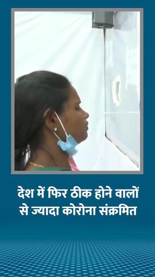 दिल्ली में लगातार दूसरे दिन 300 से ज्यादा संक्रमित मिले; 15 राज्यों में ठीक होने वालों से ज्यादा नए मरीज सामने आ रहे - देश - Dainik Bhaskar